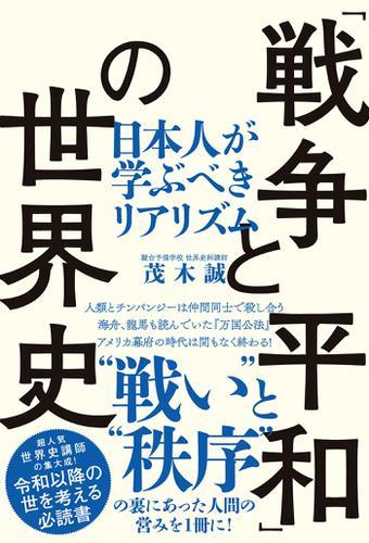 「戦争と平和」の世界史(TAC出版) / 茂木誠
