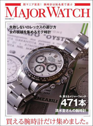 MAJOR WATCH (2017/04/24) / ネコ・パブリッシング