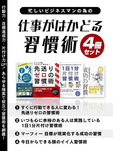 忙しいビジネスマンの為の 仕事がはかどる習慣術 4冊セット / 後藤英俊