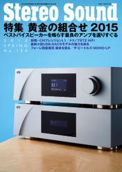 StereoSound(ステレオサウンド) (No.194(春))