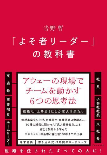 「よそ者リーダー」の教科書 / 吉野哲