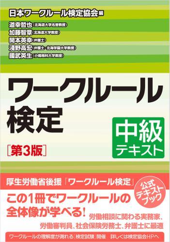 ワークルール検定 中級テキスト[第3版] / 一般社団法人日本ワークルール検定協会