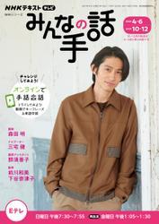 NHK みんなの手話 (2021年4月~6月/2021年10月~12月) / NHK出版