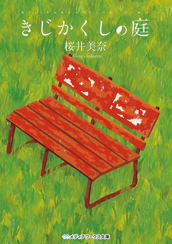 きじかくしの庭 / 桜井美奈