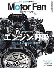Motor Fan illustrated(モーターファン・イラストレーテッド) (Vol.175) / 三栄