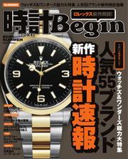時計Begin (2021年夏号) / 世界文化社