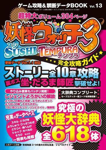 ゲーム攻略&禁断データBOOK vol.13 / 三才ブックス