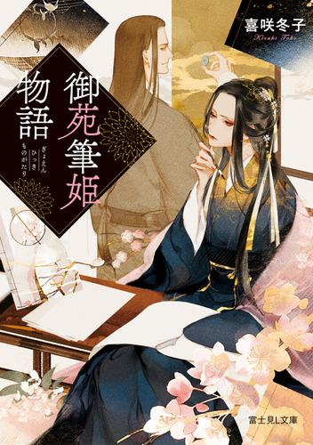 御苑筆姫物語 / 喜咲冬子