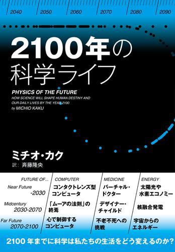 2100年の科学ライフ / 斉藤隆央