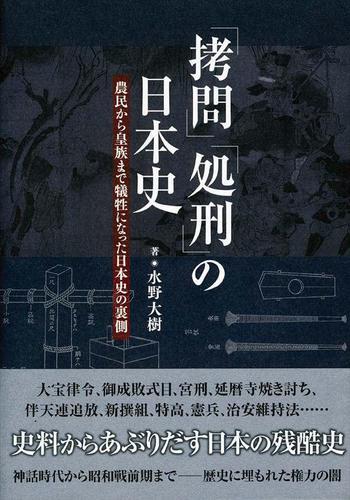 「拷問」「処刑」の日本史 農民から皇族まで犠牲になった日本史の裏側 / 水野大樹