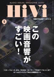 HiVi(ハイヴィ) (2021年5月号) / ステレオサウンド