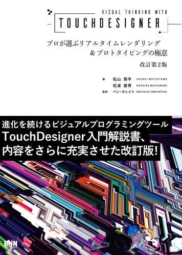 Visual Thinking with TouchDesigner プロが選ぶリアルタイムレンダリング&プロトタイピングの極意[改訂第2版] / 松山周平