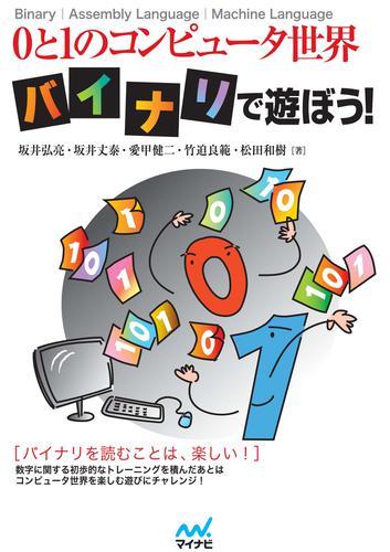 0と1のコンピュータ世界 バイナリで遊ぼう! / 坂井弘亮