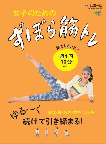 女子のためのずぼら筋トレ (2017/07/03) / エイ出版社