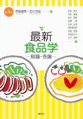 最新 食品学-総論・各論-(第4版) / 甲斐達男