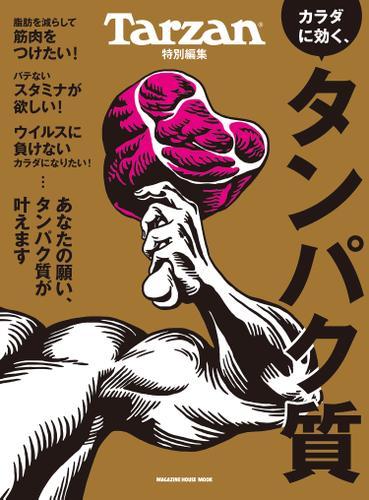 Tarzan特別編集 カラダに効く、タンパク質 / マガジンハウス