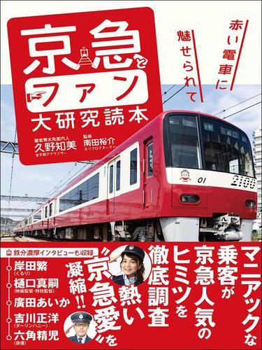 京急とファン大研究読本 赤い電車に魅せられて / 久野 知美