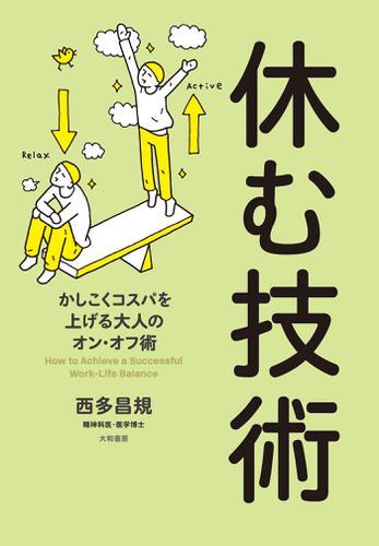 休む技術 / 西多昌規