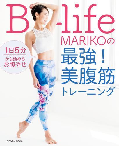 1日5分から始めるお腹やせ B-life・MARIKOの最強! 美腹筋トレーニング / B-life