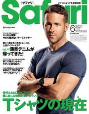 Safari(サファリ) (2021年6月号) / 日之出出版