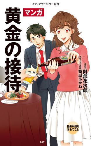 マンガ・黄金の接待 / 阿部花次郎