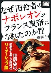 なぜ田舎者のナポレオンがフランス皇帝になれたのか!? 世界史の豪傑から学ぶ納得のリーダーシップ論