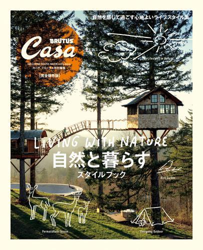 Casa BRUTUS特別編集 自然と暮らすスタイルブック / マガジンハウス