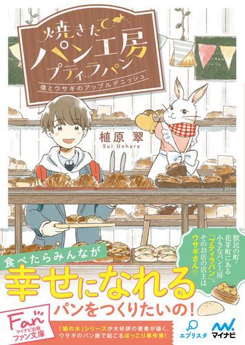 焼きたてパン工房プティラパン~僕とウサギのアップルデニッシュ~ / 植原翠