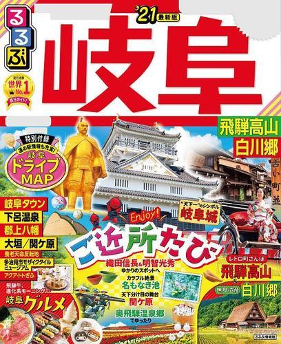 るるぶ岐阜 飛騨高山 白川郷'21 / JTBパブリッシング