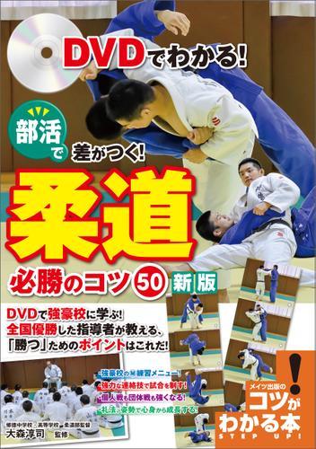 DVDでわかる!部活で差がつく!柔道 必勝のコツ50 新版 / 大森淳司