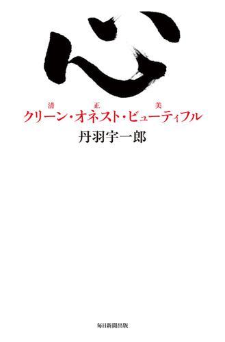 心 クリーン・オネスト・ビューティフル / 丹羽宇一郎