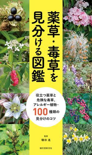 薬草・毒草を見分ける図鑑 / 磯田進