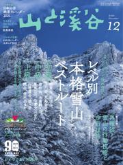 山と溪谷 (通巻1029号) / 山と溪谷社