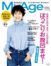 MyAge (マイエイジ) 2021 夏号【読み放題限定】 / 集英社