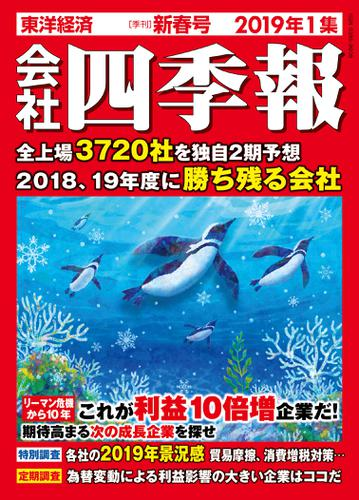 会社四季報 2019年1集 新春号 / 会社四季報編集部
