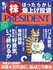 PRESIDENT(プレジデント) (2021年3.5号) / プレジデント社
