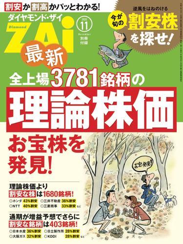 最新全上場3781銘柄の理論株価 / ダイヤモンド・ザイ編集部