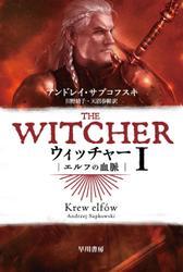 ウィッチャーⅠ エルフの血脈 / 川野 靖子