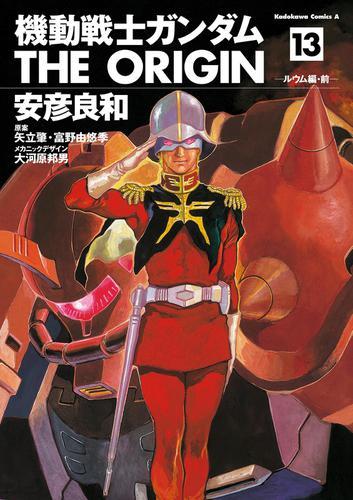 機動戦士ガンダム THE ORIGIN(13) / 安彦良和