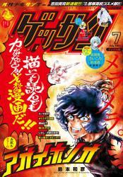 ゲッサン 2021年7月号(2021年6月11日発売) / ゲッサン編集部