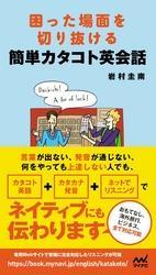 困った場面を切り抜ける簡単カタコト英会話 / 岩村圭南