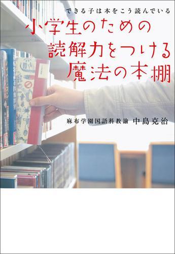 できる子は本をこう読んでいる 小学生のための読解力をつける魔法の本棚 / 中島克治
