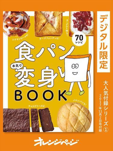 食パン本気で変身BOOK / オレンジページ