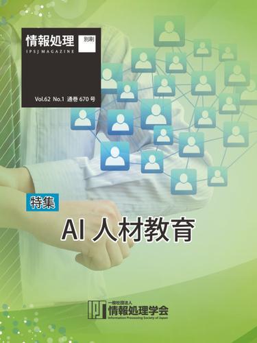 情報処理2021年1月号別刷「《特集》AI 人材教育」 (2020/12/15) / 情報処理学会