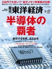 週刊東洋経済 (2017年5/27号)