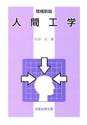 増補新版 人間工学 / 正田亘