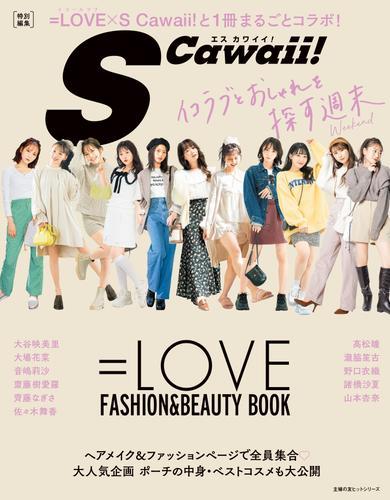 SCawaii! 特別編集 =LOVE FASHION&BEAUTY BOOK / =LOVE
