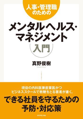 人事・管理職のためのメンタルヘルス・マネジメント入門 / 真野俊樹
