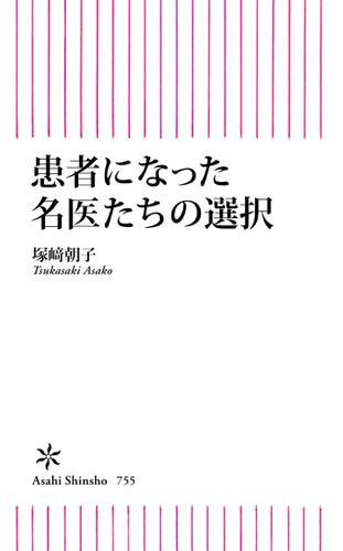 患者になった名医たちの選択 / 塚崎 朝子