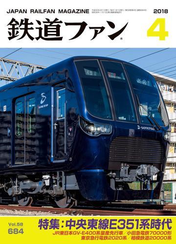 鉄道ファン2018年4月号 / 鉄道ファン編集部